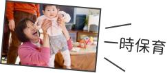 自宅英会話なら実家や一時保育に子供を預かってもらっている間に、ママが習い事できる