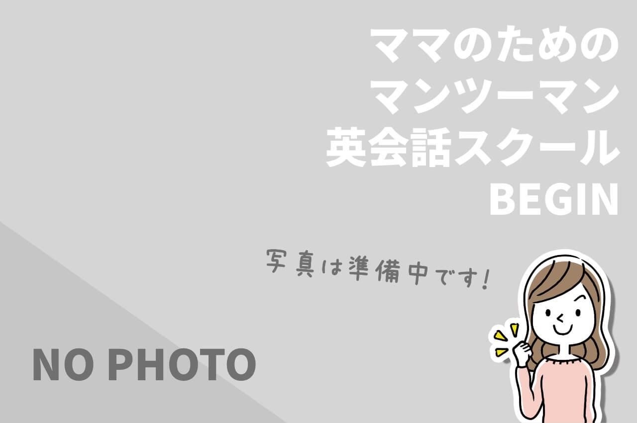 用賀エリアの子連れでできる習い事|英会話講師 Makiko先生