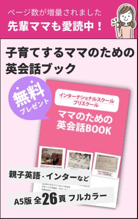 買い物・病院・学校など駐在生活の英会話が1冊にぎゅっとつまった、帯同する奥さまのためのEnglish E-Bookを無料プレゼント