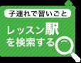 東京、横浜、埼玉、千葉で子連れで習える英会話マンツーマンレッスンをご提供します