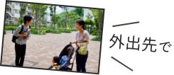 英会話なら、子供がいても自宅で習い事できる