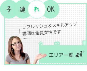 ママ向け子連れ英会話なら家庭教師が便利