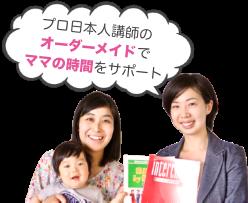 プロ日本人講師のオーダーメイドでママの時間をサポート