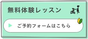 マンツーマン英会話無料体験レッスン(子連れ可)