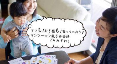 【親子英会話】親子それぞれ学べるマンツーマン英会話