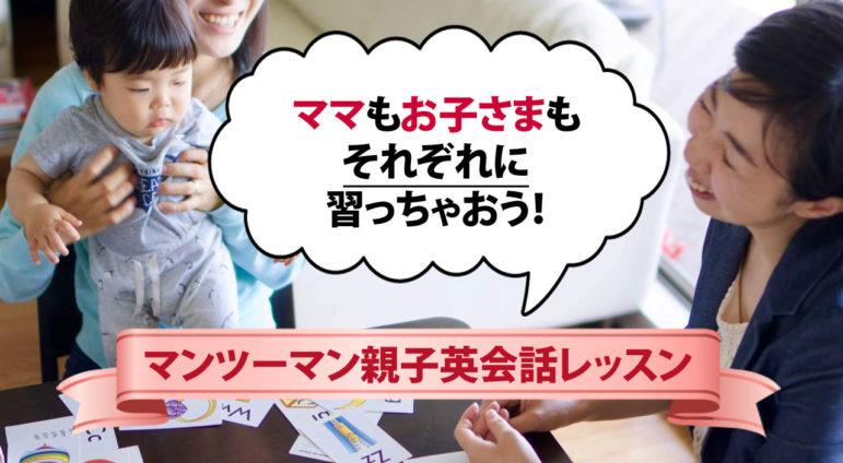 【親子英会話】親子でそれぞれ学べるマンツーマン英会話レッスン