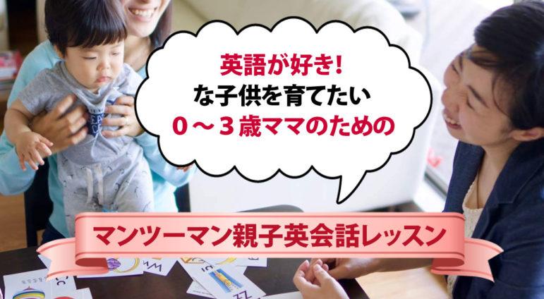【親子英会話】0-3歳ママのためのマンツーマン親子英会話
