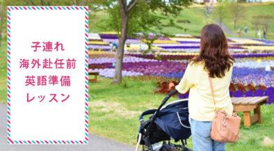 子連れ海外赴任|駐在帯同するママの英語準備