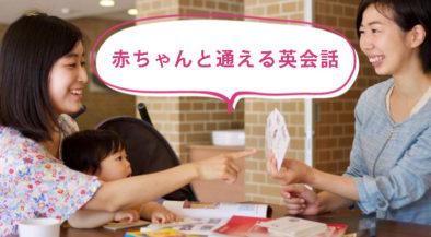 赤ちゃんと通える英会話で育児リフレッシュ&自分磨き!