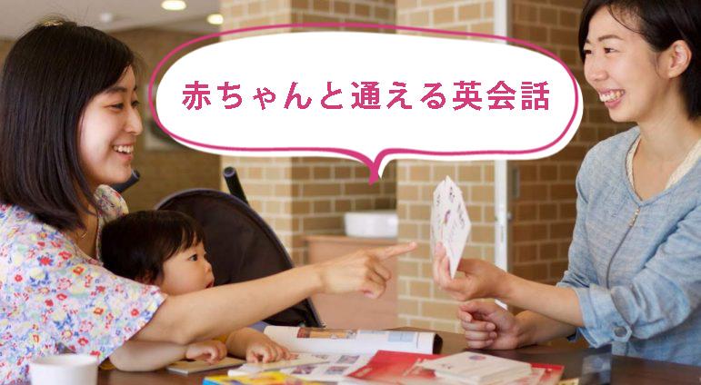 赤ちゃんと一緒に英会話