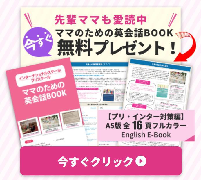 インターナショナルスクールに子供を入学させたいママのための英会話学習ブックをプレゼント中です