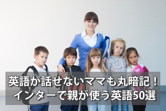 英語が話せないママも丸暗記!インターで親が使う英語50選