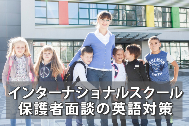 インターナショナルスクール保護者面談対策