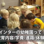 インターナショナル幼稚園ってどんなところ?