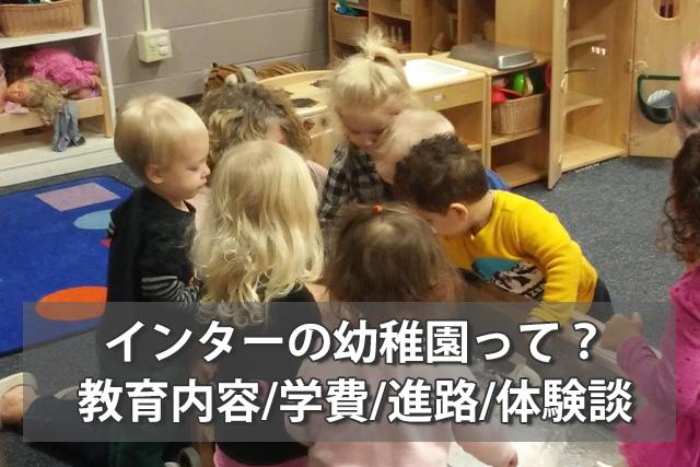 インターナショナル幼稚園って?教育内容/学費/進路/体験談まとめ