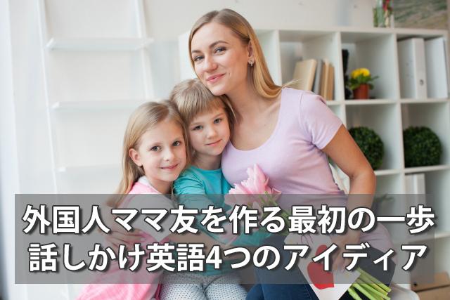 インターで外国人ママ友を作る最初の一歩!話しかけ英語4つのアイディア