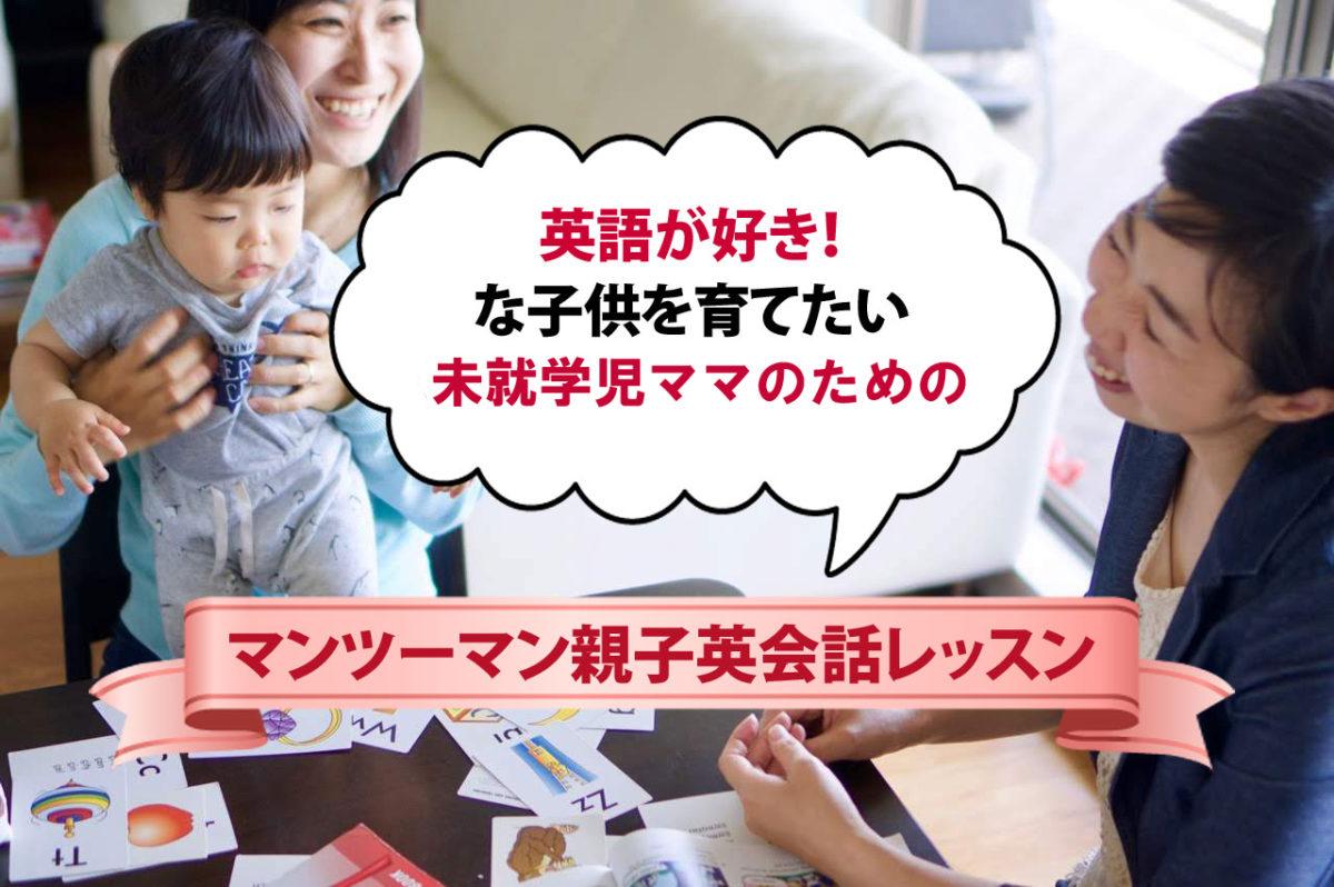 未就学児ママのためのマンツーマン親子英会話