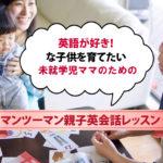 親子英会話プライベートレッスン(未就学児+ママ対象)