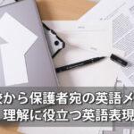 コロナ禍で学校から保護者宛の英語メール!理解に役立つ英語表現
