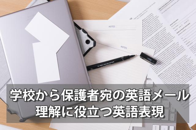 学校から保護者宛の英語メール!理解に役立つ英語表現