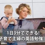 1日3分でできる!子育て主婦の英語勉強法をまとめてみた