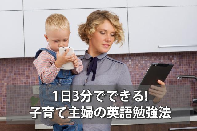 子育て主婦の英語勉強法