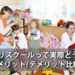 プリスクールってどう?メリット/デメリットと日本の幼稚園との比較