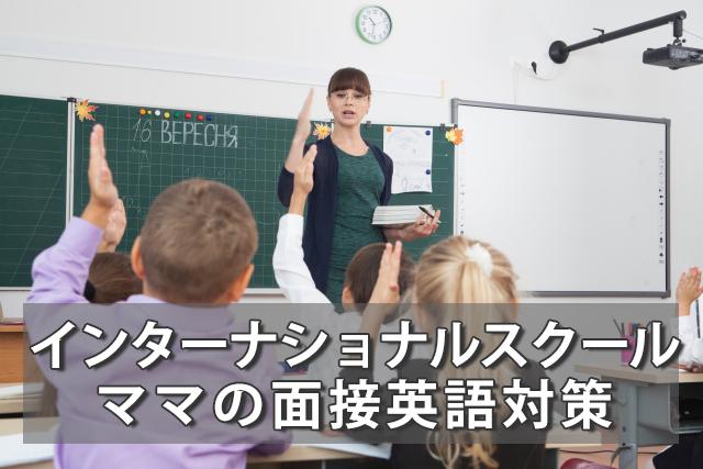お嬢様をインターナショナルスクールに入学させるための母の英語準備